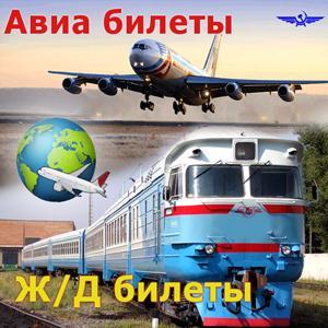 Авиа- и ж/д билеты Кочубея