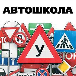 Автошколы Кочубея