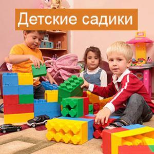 Детские сады Кочубея