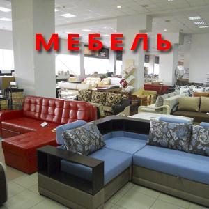 Магазины мебели Кочубея