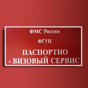Паспортно-визовые службы Кочубея