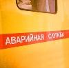 Аварийные службы в Кочубее