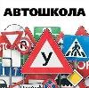 Автошколы в Кочубее