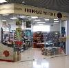 Книжные магазины в Кочубее