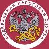 Налоговые инспекции, службы в Кочубее