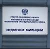 Отделения полиции в Кочубее