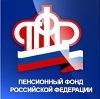 Пенсионные фонды в Кочубее