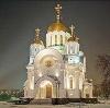 Религиозные учреждения в Кочубее