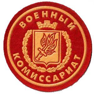 Военкоматы, комиссариаты Кочубея